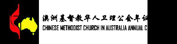 澳洲基督教华人卫理公会年议会